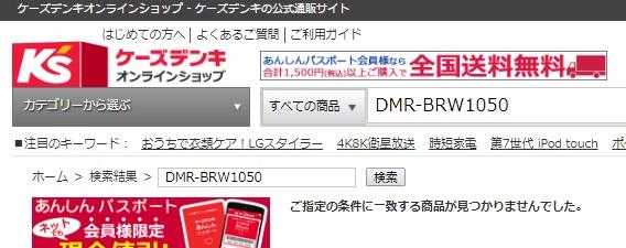 ケーズデンキ DMR-BRW1050