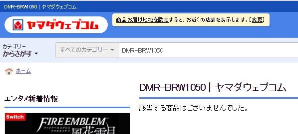 ヤマダデンキ DMR-BRW1050