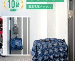 コロナ対策で宅配ボックスのOKIPPAを設置